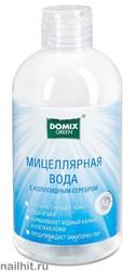 8354 Domix 109859 Мицеллярная вода для снятия макияжа 260мл С серебром