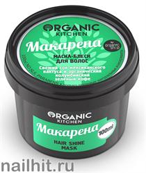 "14332 Organic shop KITCHEN Маска-блеск для волос ""Макарена"" 100мл"
