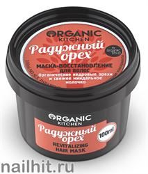 """14349 Organic shop KITCHEN Маска-восстановление для волос """"Радужный орех"""" 100мл"""