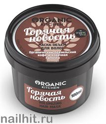 """14356 Organic shop KITCHEN Маска-объем для волос """"Горячая новость"""" 100мл"""