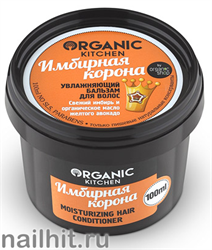 """14295 Organic shop KITCHEN Бальзам  увлажняющий для волос """"Имбирная корона"""" 100мл"""