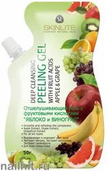 694 SkinLite Отшелушивающий гель «ЯБЛОКО и ВИНОГРАД» 50мл С фруктовыми кислотами