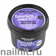 "14592 Organic shop KITCHEN Маска-распаривающая для лица ""Баня для лица. 50°С"" 100мл"