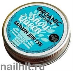 """15490 Organic shop KITCHEN Бальзам для ГУБ """"Snow Queen"""" 15мл"""