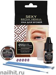 SH-00016 Sexy Brow Henna ХНА в наборе для окрашивания бровей 5капсул Коричневая