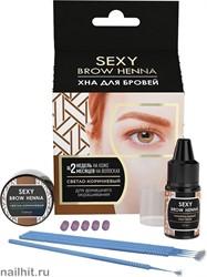 SH-00017 Sexy Brow Henna ХНА в наборе для окрашивания бровей 5капсул Светло-Коричневая