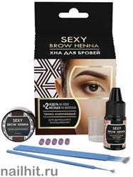 SH-00018 Sexy Brow Henna ХНА в наборе для окрашивания бровей 5капсул Темно-Коричневая