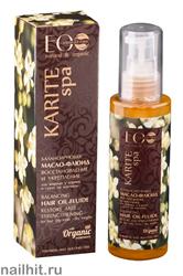 """432353 ECOLAB Karite SPA Масло-флюид для волос """"Восстановление и укрепление"""""""