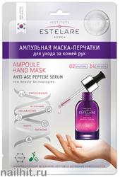 626802 Estelare Ампульная маска-ПЕРЧАТКИ для ухода за кожей рук 1пара