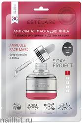 """626949 Estelare Ампульная маска для лица """"Глубокое очищение и Детоксикация"""" 1шт"""