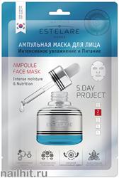 """626932 Estelare Ампульная маска для лица """"Интенсивное увлажнение и Питание"""" 1шт"""