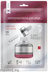 """626918 Estelare Ампульная маска для лица """"3D эффект: Лифтинг, Тонус, Увлажнение"""" 1шт"""
