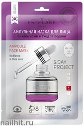 """626925 Estelare Ампульная маска для лица """"Сияние кожи и Уход за порами"""" 1шт"""