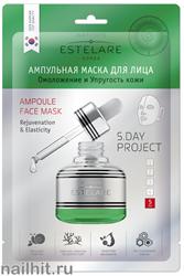 """626956 Estelare Ампульная маска для лица """"Омоложение и Упругость кожи"""" 1шт"""
