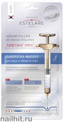 """626840 Estelare Сыворотка-филлер """"ЛИФТИНГ-эффект"""" для лица и области глаз, на 4 применения"""