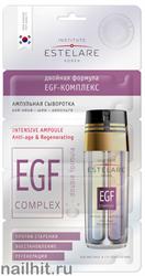 """626901 Estelare Ампульная сыворотка """"Двойная формула EGF-КОМПЛЕКС"""" для лица, шеи, декольте на 4 применения"""