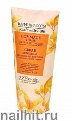 991993 КАФЕ КРАСОТЫ le Cafe de Beaute Скраб для лица Витаминный коктейль 100мл Для всех типов кожи