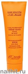 991856 КАФЕ КРАСОТЫ le Cafe de Beaute Крем для лица Витаминный «Ультрапитательный» Ночной 50мл