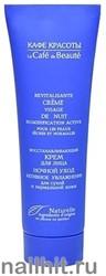 """991849 КАФЕ КРАСОТЫ le Cafe de Beaute Крем для лица """"Активное увлажнение"""" Ночной 50мл Для сухой, норм. кожи"""