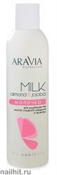 4014 Aravia Молочко для мацерации рук 300мл С маслом миндаля и жожоба