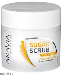 1049 Aravia Сахарный скраб с маслом миндаля 300мл