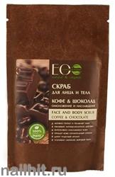 """432629 ECOLAB Скраб для лица и тела """"Кофе и Шоколад"""" 40гр Омоложение и наслаждение"""