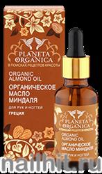 00144 Planeta Organica Масло для рук и ногтей масло миндаля Греция 30мл