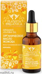 00106 Planeta Organica Масло восстанавливающее для волос жожоба Израиль 30мл