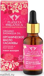00182 Planeta Organica Масло укрепление и рост для волос сасанквы Новая Зеландия 30мл