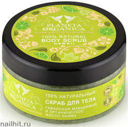 04005 Planeta Organica Скраб для тела Гавайская макадамия и масло лайма 300мл