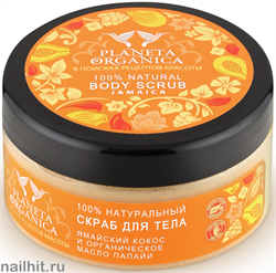 03954 Planeta Organica Скраб для тела Ямайский кокос и масло папайя 300мл