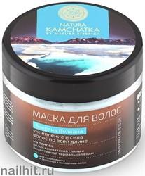 """36145 NS Natura Kamchatka Маска для волос """"ЭНЕРГИЯ ВУЛКАНА"""" укрепление и сила волос 300мл"""