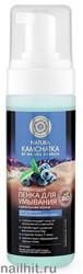 """37203 NS Natura Kamchatka Пенка для умывания очищающая """"Идеальная кожа"""" 150мл"""