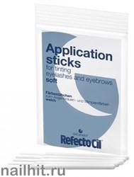 3080174 RefectoCil Палочки-аппликаторы Белые, мягкие 10шт Для нанесения краски