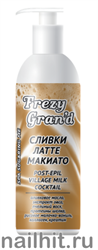 13671 Frezy Grand 11132 Сливки-латте Макиато 200мл после эпиляции
