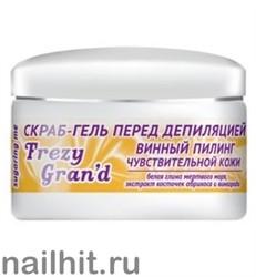 13665 Frezy Grand 11127 Скраб-гель (винный пилинг) 400мл