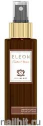 507100 Eleon Спрей душистый для волос и тела Engless pleasure 100мл коричневый