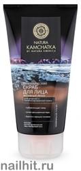 """37227 NS Natura Kamchatka Скраб вулканический для лица """"активный detox"""" 150мл"""