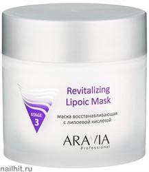 6003 Aravia Маска восстанавливающая с липоевой кислотой Revitalizing Lipoic Mask 300мл