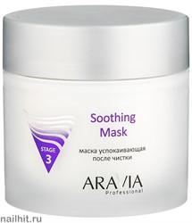 6005 Aravia Маска успокаивающая после чистки Soothing Mask 300мл