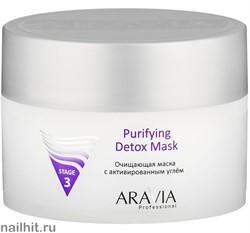 6004 Aravia Очищающая маска с активированным углём Purifying Detox Mask 150мл