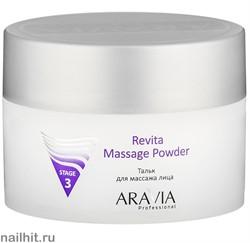 6008 Aravia Тальк для массажа лица Revita Massage Powder 150мл