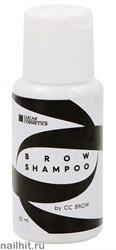 759344 CC Brow Шампунь для бровей Brow Shampoo 50мл