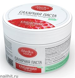 636647 Shelka vista Сахарная паста для шугаринга 500гр Клубничная (средняя)