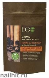 """432612 ECOLAB Скраб для лица и тела """"Кофе и Корица"""" 40гр Антиоксидант"""
