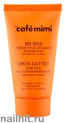 991825 КАФЕ КРАСОТЫ le Cafe Mimi Крем-баттер для рук Восстанавливающий 50мл Молодость кожи