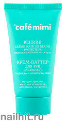 991818 КАФЕ КРАСОТЫ le Cafe Mimi Крем-баттер для рук Защитный 50мл Гладкость и Нежность кожи