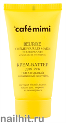 991795 КАФЕ КРАСОТЫ le Cafe Mimi Крем-баттер для рук Питательный 50мл Витаминный коктейль