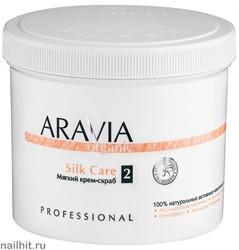 "7004 Aravia Organic Мягкий крем-скраб  ""Silk Care"" 550мл"