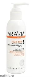 """7015 Aravia Organic Пилинг для тела с фруктовыми кислотами  """"Fruit Peel""""  150мл"""